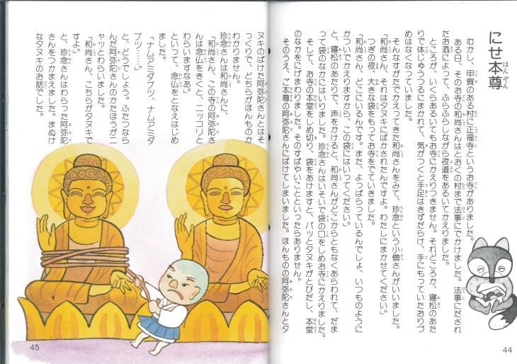 Tanuki Story Scan.jpg