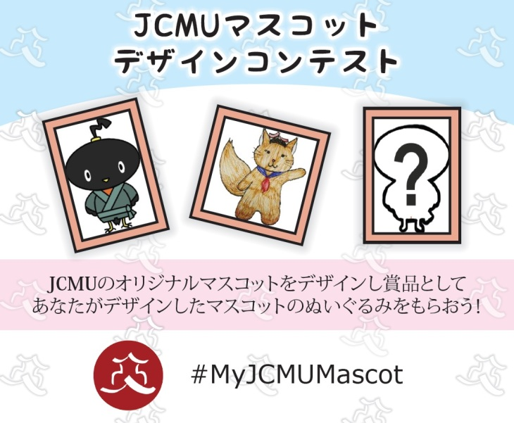JCMU Mascot Contest - For Social Media (Japanese)