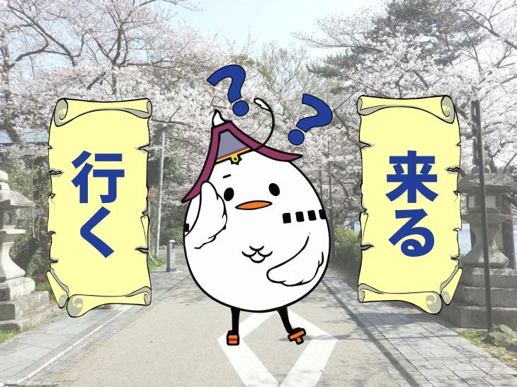 Hiraku is Confused - How does one use Kuru vs. Iku?