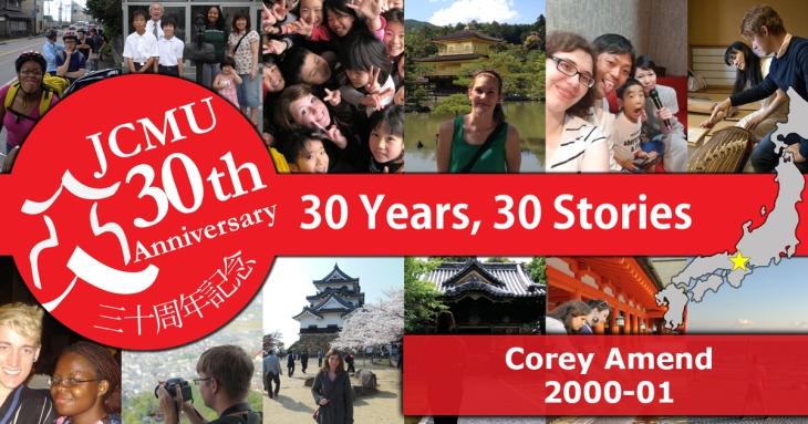 Corey30years