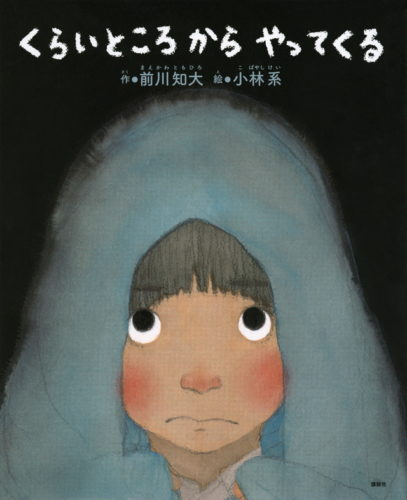 "Tomohiro Maekawa's book ""Coming From a Dark Place"""
